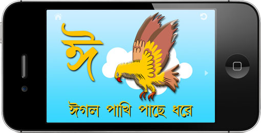 Hashi Khushi: A Fun Interactive Way to Teach Young Kids Bengali Alphabets